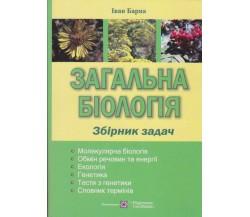 Загальна біологія збірник задач авт. Барна вид. Підручники і посібники