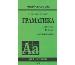 Граматика збірник вправ (7, сьоме видання) авт. Голіцинський Ю. вид. Арій