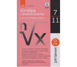 Алгебра і початки аналізу 7-11 клас у визначеннях, таблицях і схемах (спасатель 2.0) авт. Роганін вид. Ранок