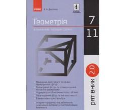 Геометрія 7-11 клас у визначеннях, таблицях і схемах (спасатель 2.0) авт. Дергачов вид. Ранок