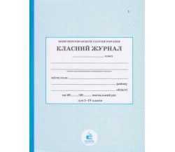 Класний журнал 1-4 клас (початкова школа НУШ) изд. Освіта (Київ)