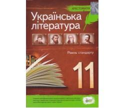 Хрестоматія з української літератури 11 клас (стандарт) авт. Черсунова вид. ПЕТ