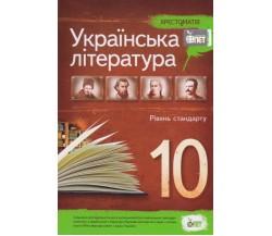 Хрестоматія з української літератури 10 клас (стандарт) авт. Черсунова вид. ПЕТ