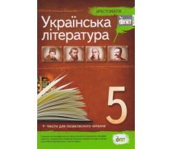 Хрестоматія з української літератури 5 клас авт. Положий, Байлова вид. ПЕТ