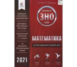 Тестові завдання у форматі ЗНО 2021 Математика авт. Бевз, Буковська вид. Освіта