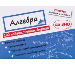 Алгебра Довідник у наліпках (100 найважливіших формул до ЗНО) авт. Риндіна вид. АССА