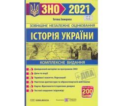 Комплексне видання ЗНО 2021 Історія України авт. Земерова вид. Підручники і посібники