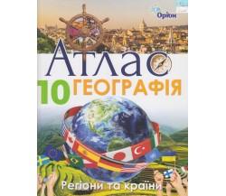 Атлас географія 10 клас (регіони та країни) авт. Гільберг Т. вид. Оріон