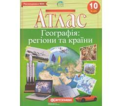 Атлас географія 10 клас (регіони та країни) вид. Картографія