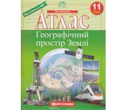 Атлас географія 11 клас (географічний простір Землі) вид. Картографія