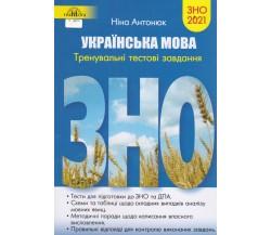 ЗНО 2021 Українська мова Тренувальні тестові завдання авт. Антонюк вид. Грамота