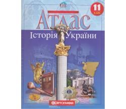 Атлас історія України 11 клас вид. Картографія