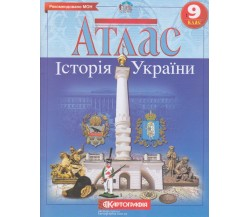 Атлас історія України 9 клас вид. Картографія