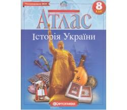 Атлас історія України 8 клас вид. Картографія