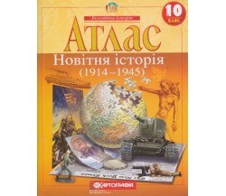 Атлас всесвітня історія 10 клас (новітня історія) вид. Картографія