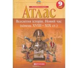 Атлас Всесвітня історія 9 клас (новий час) вид. Картографія