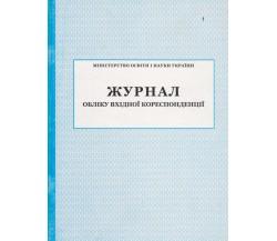 Журнал обдіку вхідної кореспонденції вид. ПЕТ