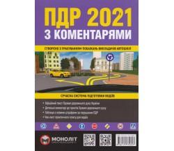 ПДР з коментарями та ілюстраціями 2021 (нові) вид. Моноліт