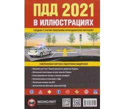 Правила дорожного движения (ПДД)  Украины 2021 в иллюстрациях изд. Монолит