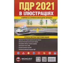 ПДР Правила дорожнього руху в ілюстраціях 2021 (нові) вид. Моноліт