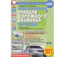 Правила дорожного движения (ПДД) 2021 с иллюстрациями авт. Дерех, Заворицкий изд. Арий
