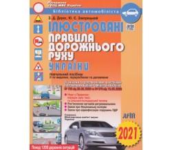 Ілюстровані правила дорожнього руху (ПДР) 2021 авт. Дерех, Заворицький вид. Арій