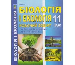 Робочий зошит біологія і екологія 11 клас авт. Соболь вид. Абетка