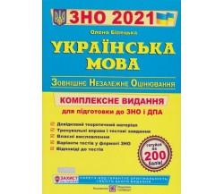 Комплексне видання ЗНО 2021 Українська мова авт. Білецька вид. Підручники і посібники