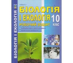 Робочий зошит біологія і екологія 10 клас авт. Соболь вид. Абетка