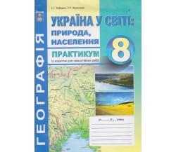 Практикум географія 8 клас авт. Кобернік, Коваленко вид. Абетка