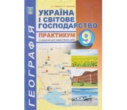 Практикум географія 9 клас авт. Кобернік, Коваленко вид. Абетка