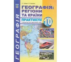 Практикум географія 10 клас авт. Кобернік, Коваленко вид. Абетка