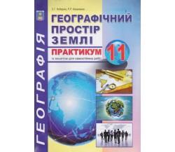 Практикум географія 11 клас авт. Кобернік, Коваленко вид. Абетка