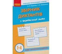 Збірник диктантів українська мова 1-4 клас авт. Кидисюк, Хомуленко вид. Ранок
