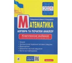 Комплексне видання ЗНО 2021 Математика (частина 1) авт. Клочко вид. Богдан