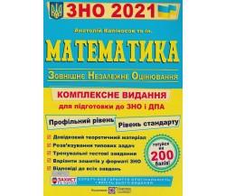 Комплексне видання ЗНО 2022 Математика авт. Капіносов вид. Підручники і посібники