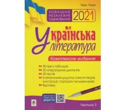 Комплексне видання ЗНО 2021 Українська література (частина 3) авт. Ткачук вид. Богдан