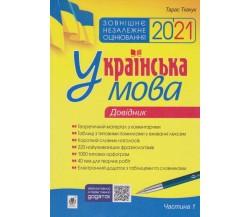 Довідник ЗНО 2021 українська мова (Частина 1) авт. Ткачук вид. Богдан