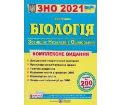 Комплексне видання ЗНО 2021 Біологія авт. Барна вид. Підручники і посібники