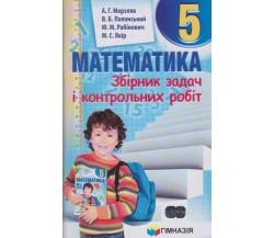 Збірник задач і контрольних робіт математика 5 клас авт. Мерзляк, Полонський вид. Гімназія
