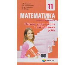 Збірник задач і контрольних робіт математика 11 клас (рівень стандарту) авт. Мерзляк, Полонський вид. Гімназія