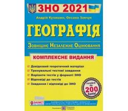 Комплексне видання ЗНО 2021 Географія авт. Кузишин вид. Підручники і посібники
