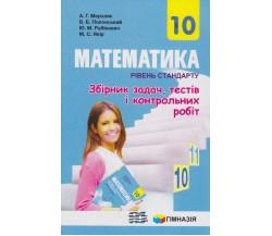 Збірник задач і контрольних робіт математика 10 клас (рівень стандарту) авт. Мерзляк, Полонський вид. Гімназія