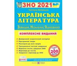 Комплексне видання ЗНО 2021 Українська література авт. Витвицька вид. Підручники і посібники