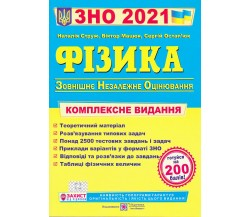 Комплексне видання ЗНО 2021 Фізика авт. Струж, Мацюк, Остапюк вид. Підручники і посібники