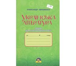 Контрольні роботи українська література 8 клас авт. Авраменко вид. Грамота