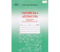 Контрольні роботи українська література 6 клас авт. Авраменко вид. Грамота