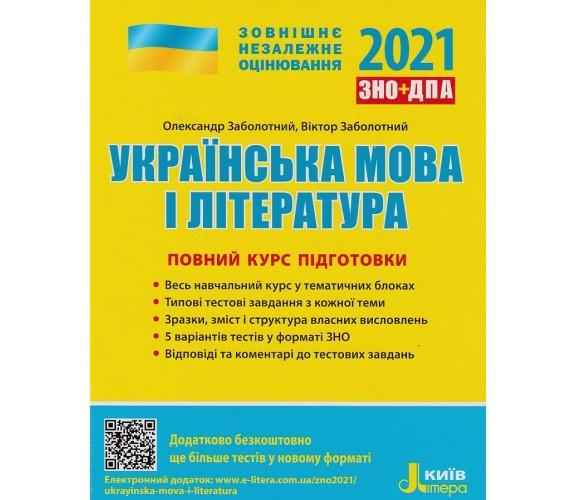 Повний курс підготовки ЗНО 2021 Українська мова (література) авт. Заболотний вид. Літера