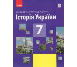 Підручник історія України 7 клас авт. Гісем, Мартинюк вид. Літера