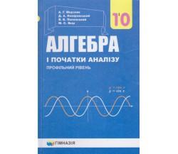 Підручник алгебра і початки аналізу 10 клас (профільний рівень) авт. Мерзляк, Номіровський вид.